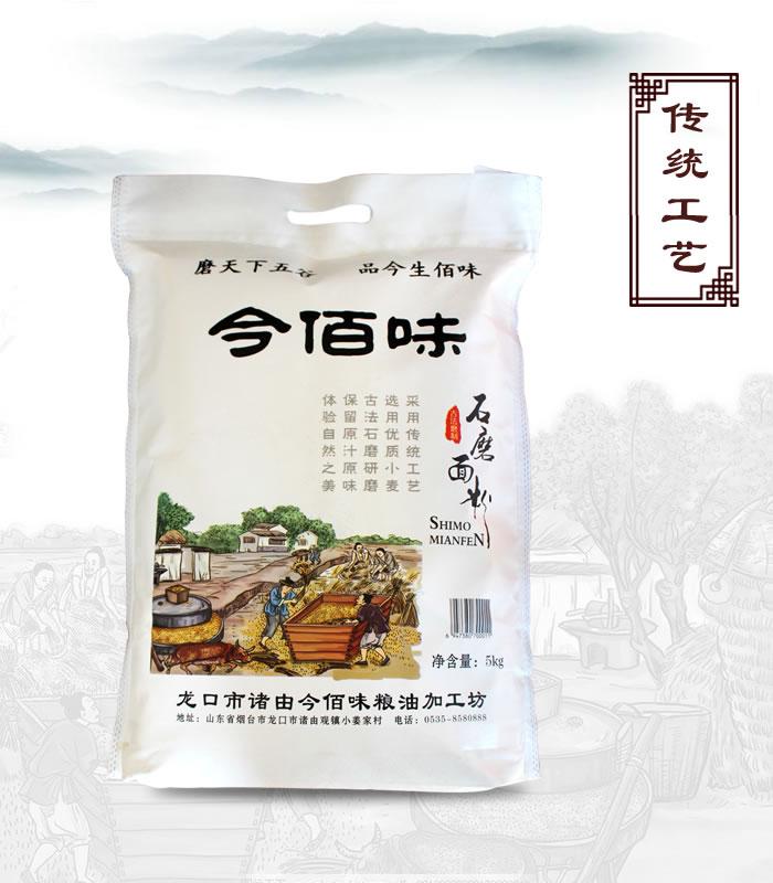 2.5-5KG今佰味石磨面粉